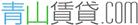 青山賃貸.com
