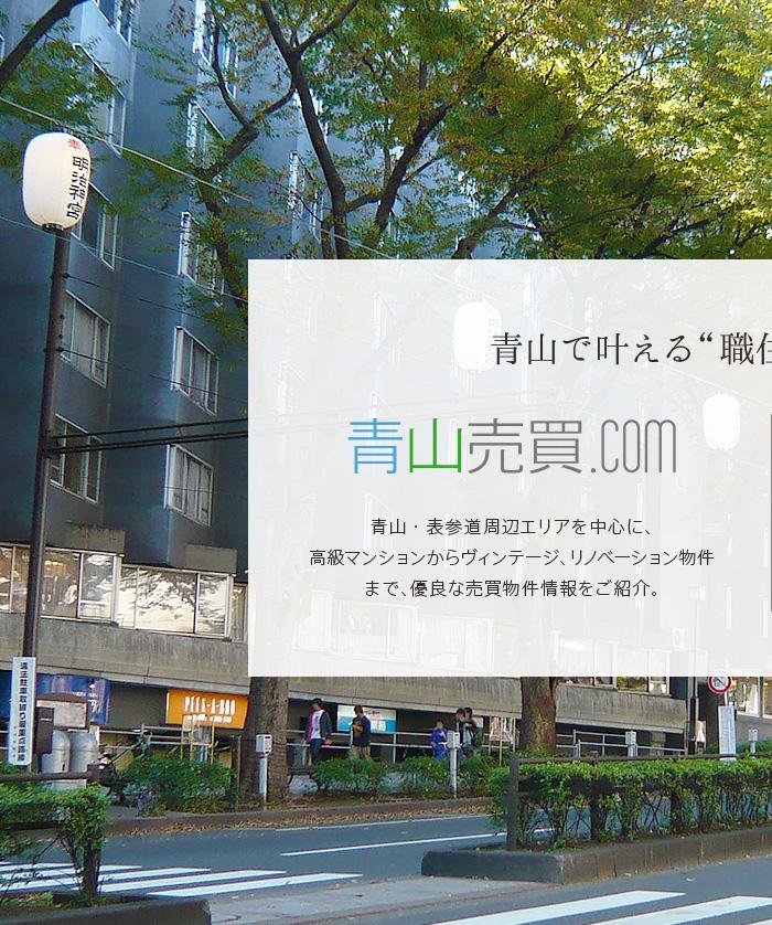 青山売買.com