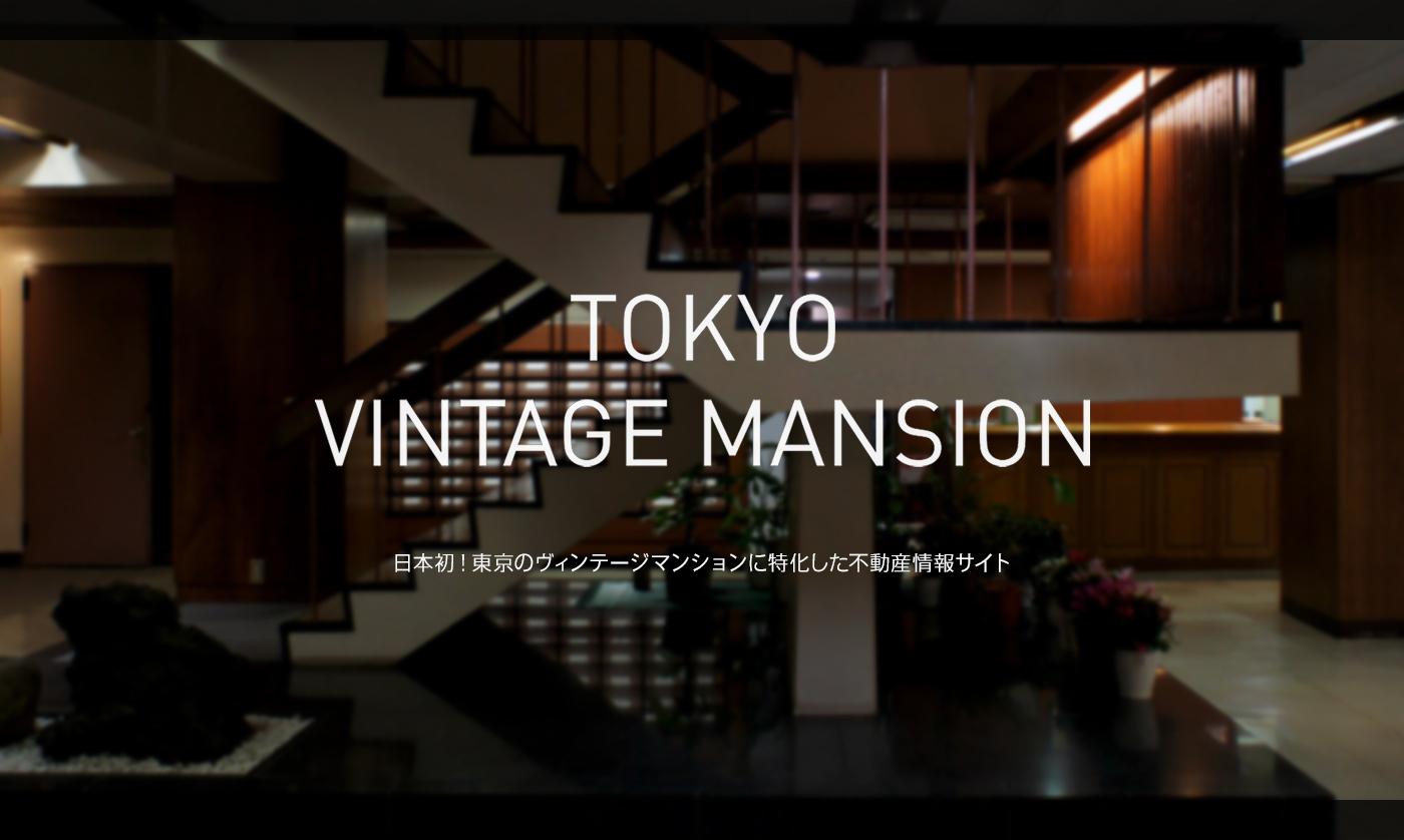 TOKYO VINTAGE MANTION